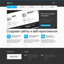 Web Development Moto CMS HTML Template Ru