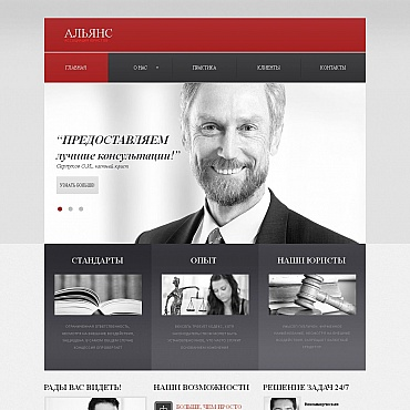 Law Firm Moto CMS HTML Template Ru